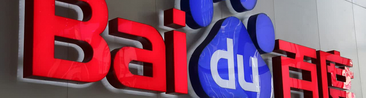 Baidu quarterly results exceed expectations