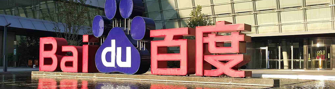 Baidu posts strong results but sees headwinds in H2